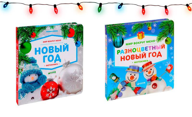 Novogodnie-knigi-dly-malychey jt rozhdeniya
