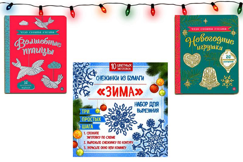 Новогодние книги с поделками для школьников