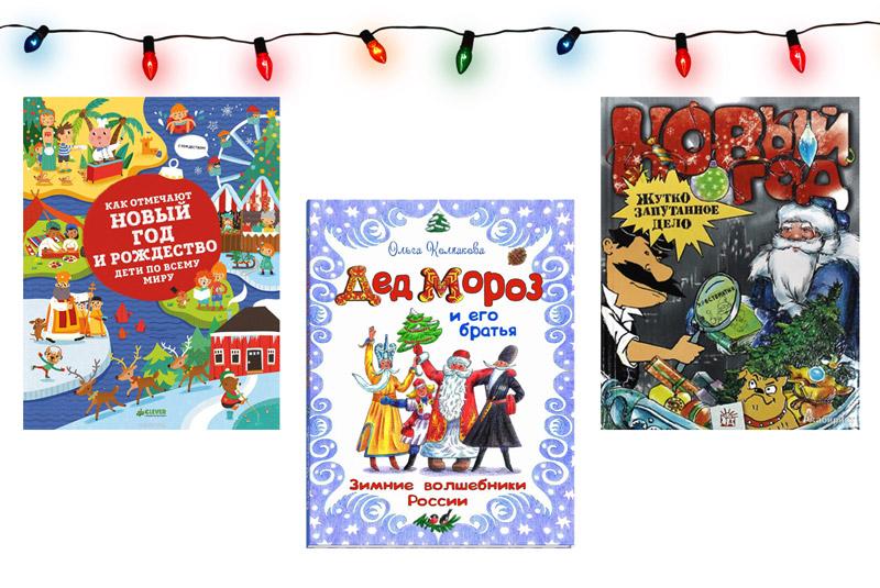 Новогодние сказки для детей от 5 лет