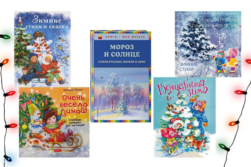 Новогодние книги со сказками