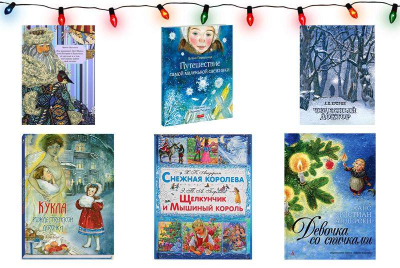 Новогодние сказки для школьников