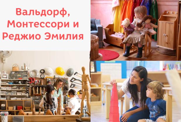 Реджио Эмилия, Монтессори и Вальдорф