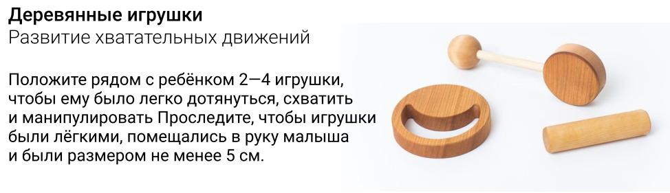 Примеры деревянных игрушек для ребёнка 3 месяцев