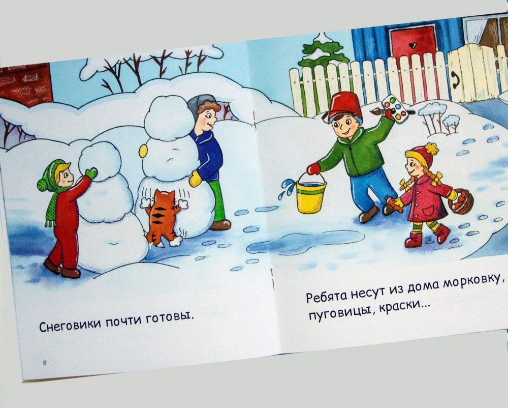 Книга про снеговика