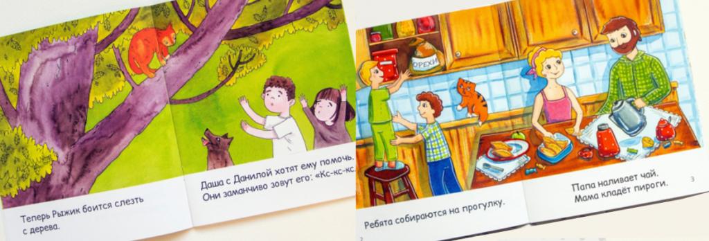 книга с реальными историями из жизни детей