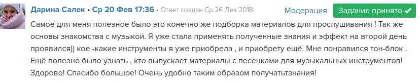 Дарина Салек Отзыв о музыке