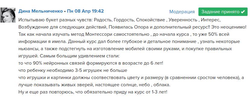 Дина Мельниченко отзыв