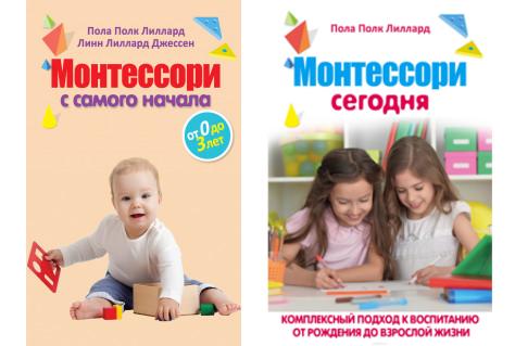 Книги о Монтессори