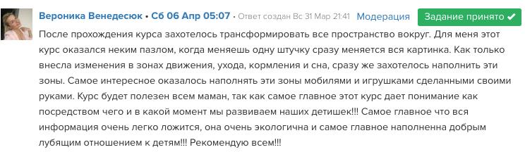 Отзыв об онлайн-школе Монтессори Дети Вероники Веденюсюк
