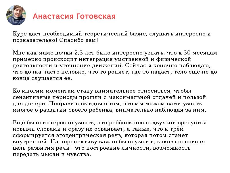 Отзыв Анастасии Готовской