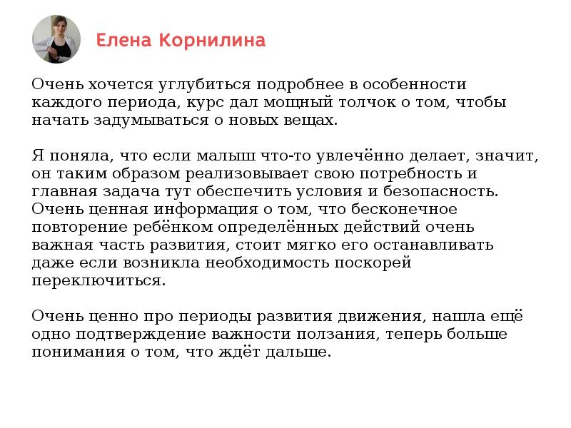 СП Елена Корнилина