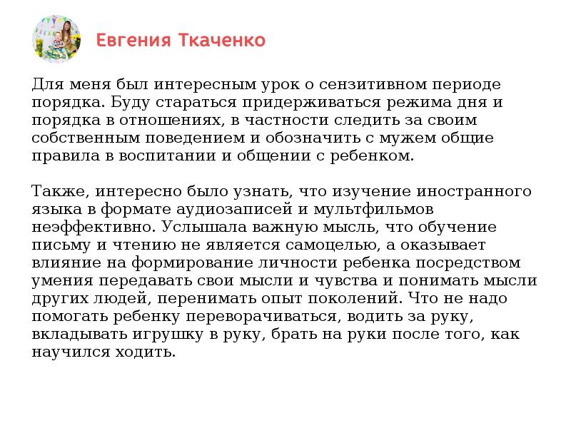 Отзыв Евгении Ткаченко