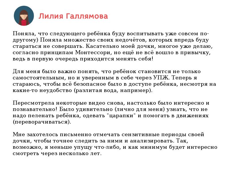 СП Лилия Галлямова