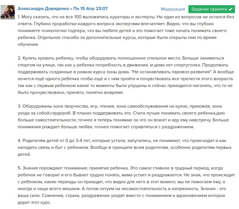 Александра Давиденко