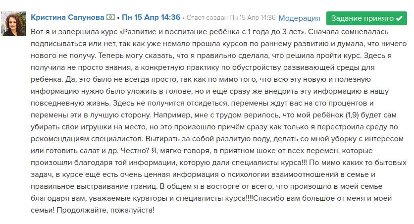Кристина Сапунова отзыв