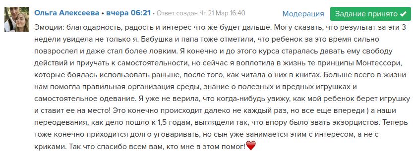 Ольга А
