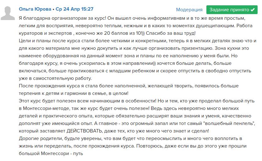 Ольга Юрова о курсе