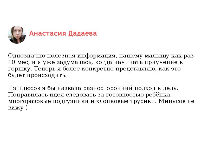 Отзыв Анастасии Дадаевой