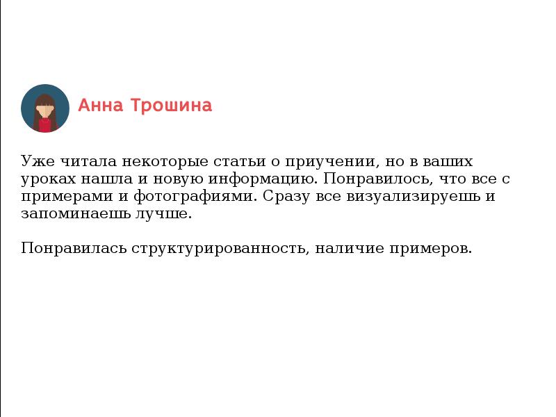Отзыв Анны Трошиной