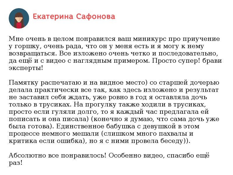 Отзыв Екатерины Сафоновой