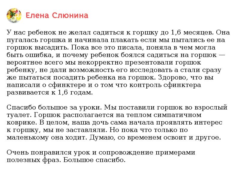 Отзыв Елены Слюниной