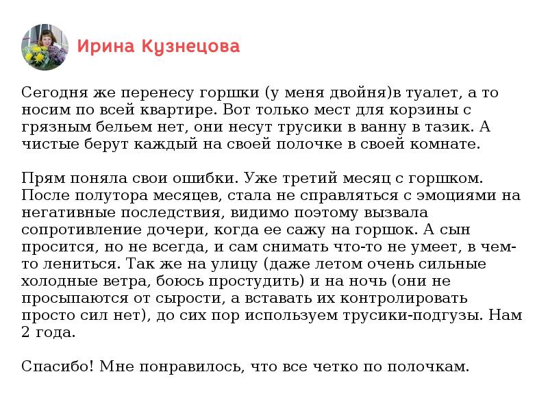 Отзыв Ирины Кузнецовой