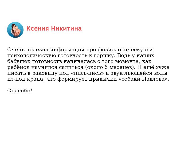 Отзыв Ксении Никитиной