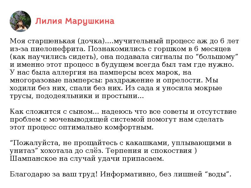 Отзыв Лилии Марушкиной