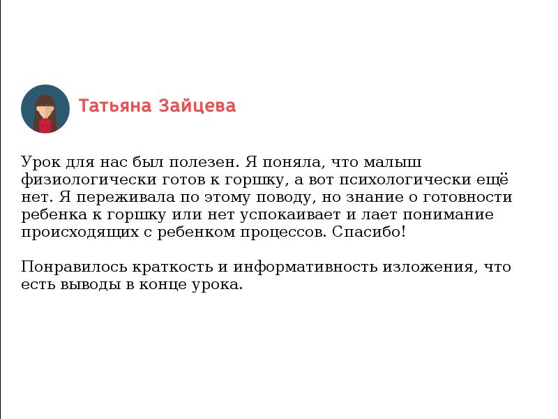 Отзыв Татьяны Зайцевой