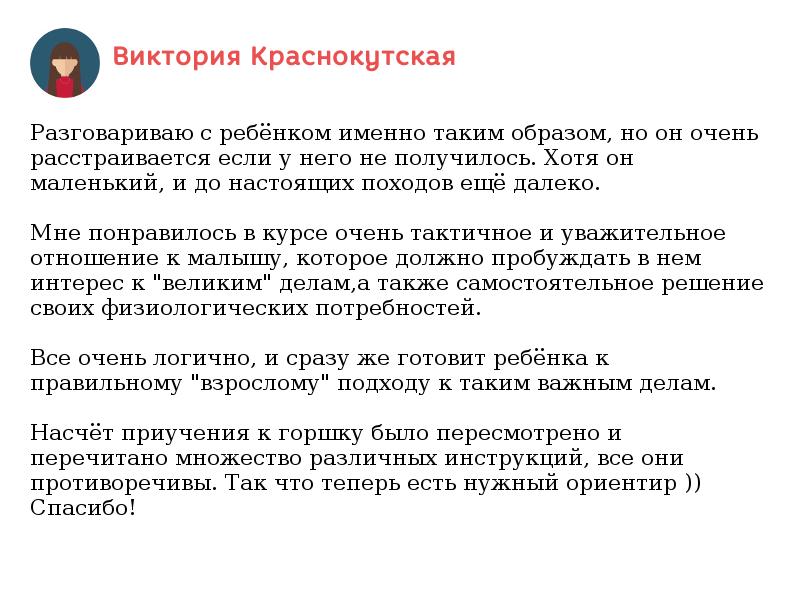 Отзыв Виктории Красноутской