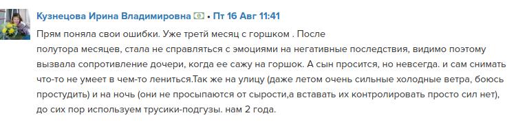 горшок3