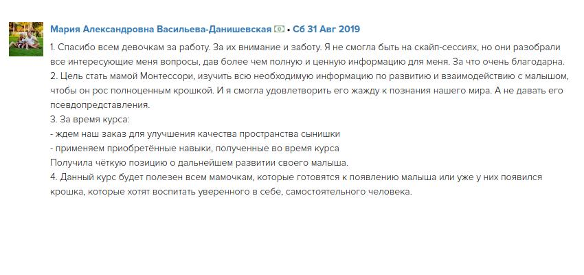 Отзыв Марии Васильевой