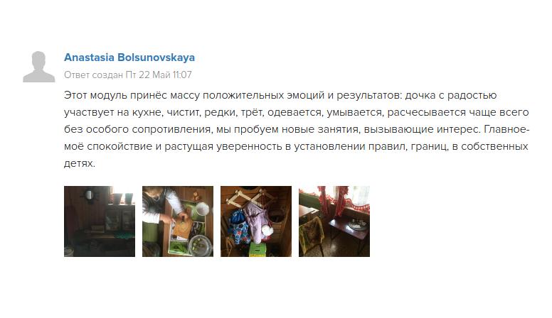 Отзыв Анастасии Болсуновской