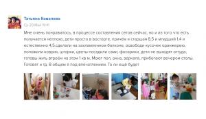 Отзыв Татьяны Ковалевой