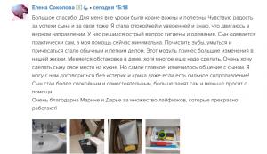 Отзыв Елены Соколовой