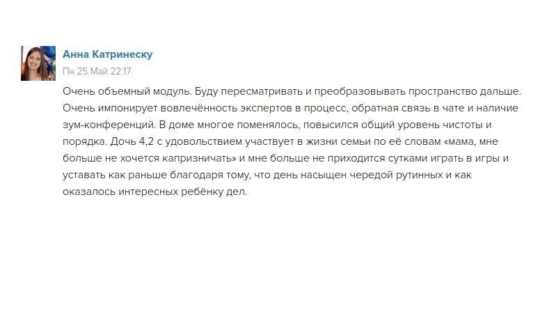 Отзыв Анны Катринеску