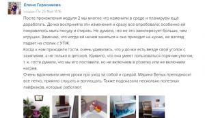 Отзыв Елены Герасимовой