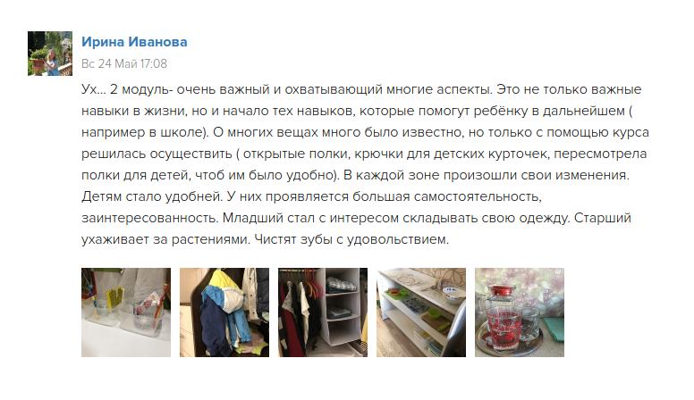Отзыв Ирины Ивановой