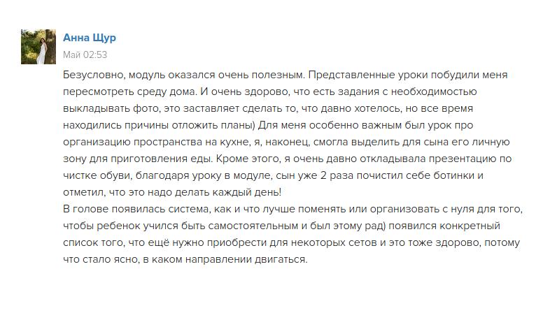Отзыв Анны Щур
