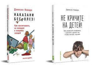 Книги Д Новара