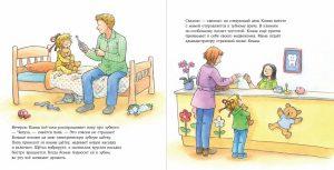 Книжка про поход к врачу