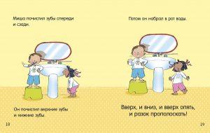 Иллюстрация из книги, в которой дети сами чистят зубы