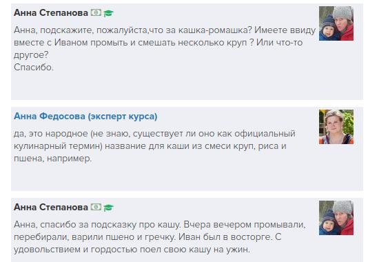 Скриншот совета эксперта
