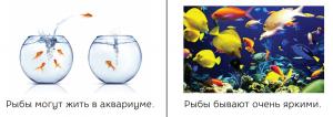 История про рыб в дидактических карточках
