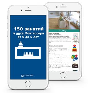 150 занятий для детей