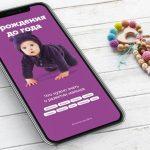 Электронная книга о развитии ребёнка в первый год жизни