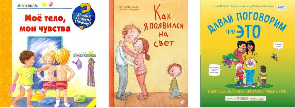 книги про половое воспитание детей для разного возраста